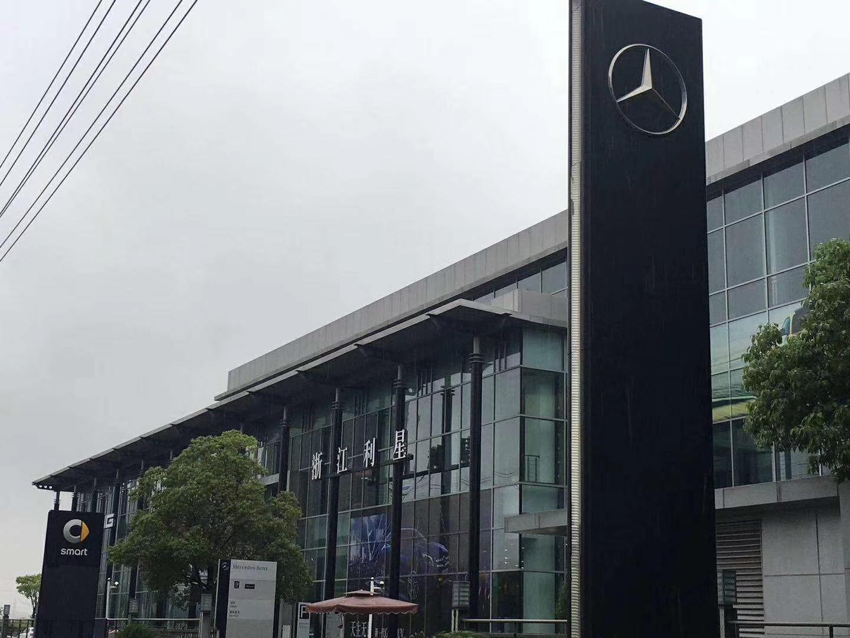 浙江东阳奔驰4S店360qy966千赢国际娱乐客户端安装完成