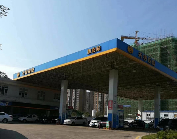 湖南长沙先导控股加油站
