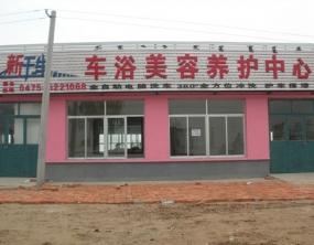 内蒙古通辽市新干线车浴美容养护中心