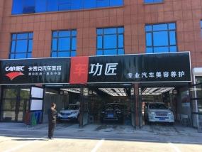 哈尔滨安达市车功匠专业汽车美容养护T-11qy966千赢国际娱乐客户端设备安机完成