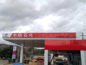 云南云县 中联石化
