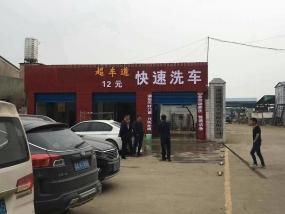 湖南长沙超车道快速洗车