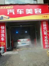 云阳县好又来快洁汽车美容 2号店