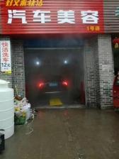 云阳县好又来快洁汽车美容 1号店
