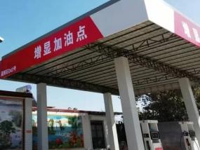 晋州 增显加油点