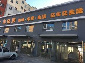 吉林白山市 车亿居汽车生活馆
