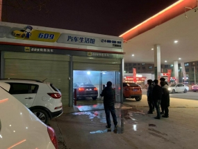 河南中国石化  609汽车生活馆周口市工农北路店