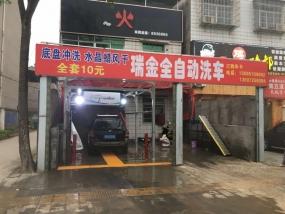 湖北荆州 瑞金全自动洗车店