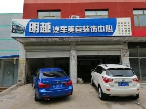 廊坊三河 明越汽车美容装饰中心