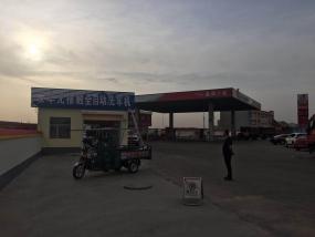 达拉特旗树林召马兰滩 鑫源第二加油站