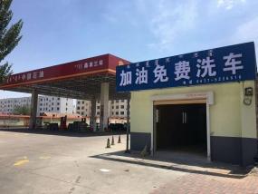 内蒙古达拉特旗 鑫源第三加油站