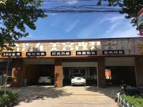 赵县 三合汽车美容改装会所