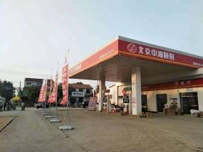 河北晋州市 北京中油随时 油站