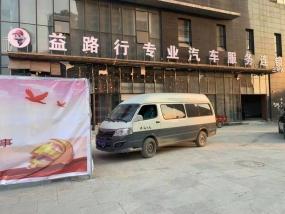 贵阳市 益路行汽车专业服务连锁店