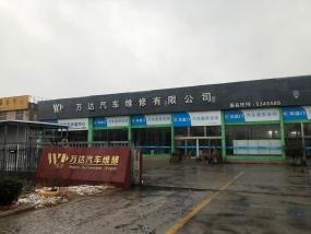 山东邹城 万达汽车维修有限公司