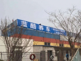 天津北辰区 蓝酷养车