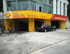 深圳市壳牌喜力汽车维修店T-12毛刷洗车机安机完成