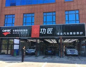哈尔滨安达市车功匠专业汽车美容养护T-11洗车机设备安机完成