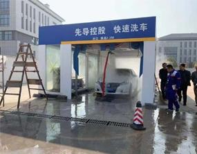湖南长沙先导控股A-26加油站洗车机(第二台)