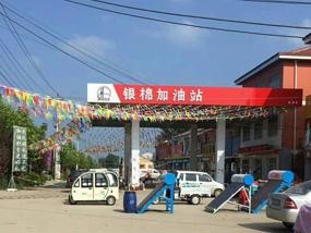 夏津银棉加油站
