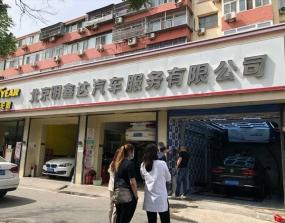 北京 石景山 明鑫达汽车服务