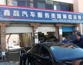 山东威海 鑫磊汽车美容中心