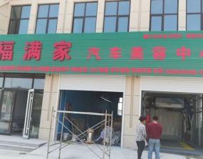 山东威海乳山县 福满家汽车美容中心