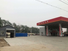 沧州献县 源盛加油站