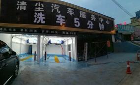辽宁大连金州区 清尘汽车服务中心
