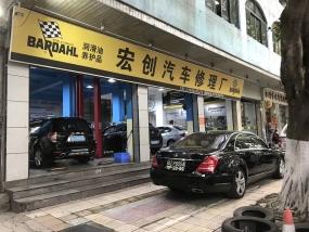 广东江门 宏创汽车修理厂