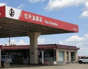 张家口张北县 红叶加油站