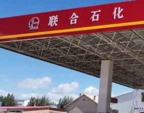 内蒙古赤峰市 联合石化油站