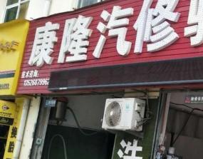 河南郑州 康隆汽修