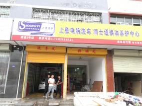 甘肃陇南成县  上意电脑洗车润士通换油中心
