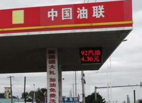 长春榆树市 中国油联