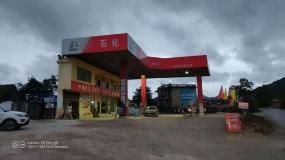 云南文山丘北县 中海石化卡纳石油