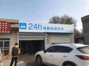 栾城区 24小时电脑自动洗车