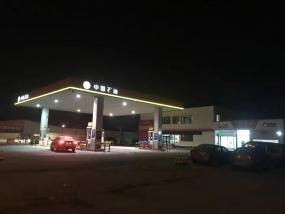 辽宁抚顺 中国石油(第九台)