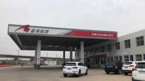 陕西榆林市 富海能源