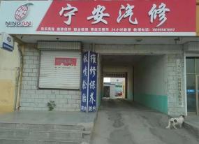 宁夏中宁县宁安汽车服务有限公司