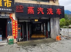四川阿坝州蒸汽洗车