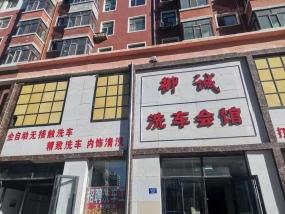黑龙江御城洗车会馆