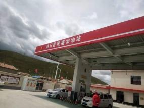 青海果洛州达日县 茂盛加油站