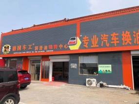 沧州泊头德国车工润滑油销售中心安装上意全自动洗车机S-19成功