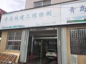 青岛市城建工程检测线 上意S-19风干型洗车机安装调试完成!
