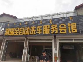 内蒙古赤峰 鸿瑞全自动洗车服务会馆 上意S-19风干型洗车机安装调试完成