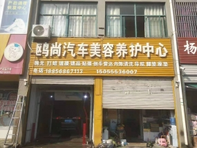 安徽阜阳,欧尚汽车美容养护中心 上意S-19安装调试完成
