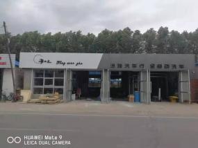 黑龙江大庆 洁雅洗车行 上意S-19风干型洗车机安装调试完成
