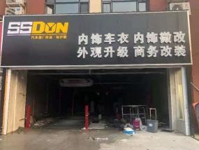 衡水景县威固汽车养护店 上意S-19风干型洗车机安装调试完成