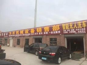 河北宁晋    智能无人洗车 上意T-12洗护一体型洗车机安装调试完成
